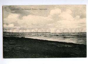146379 Russia ANAPA sandy beach of Sanatorium Vintage postcard