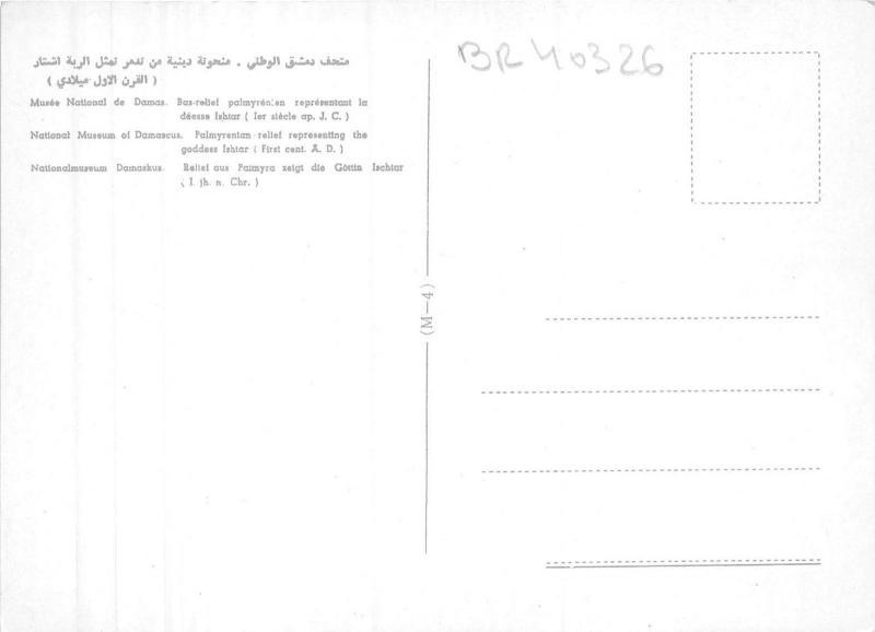 BR40326 Musee national de damas bas relief   Syria