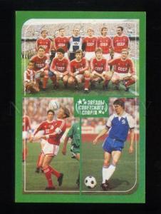165475 Oleh BLOKHIN Soviet Ukrainian football Player DYNAMO Ki