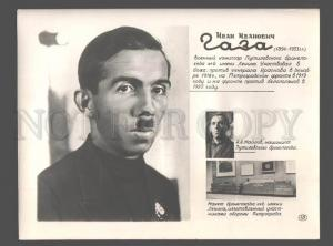 083100 Gaza commissioner armored train Vintage photo POSTER