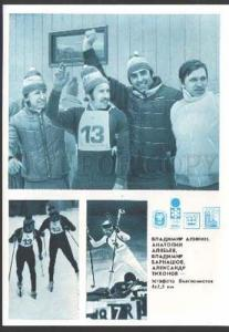 112469 1980 Olympic Soviet Russial biathletes OLD POSTER CARD