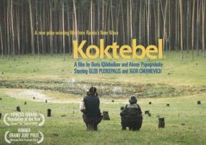 Koktebel Boris Khlebnikov Gleb Puskepalis Russian Film Gala Advertising Postcard