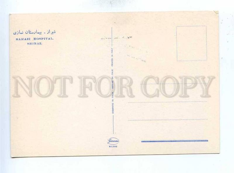 192952 IRAN SHIRAZ Namazi hospital old photo postcard