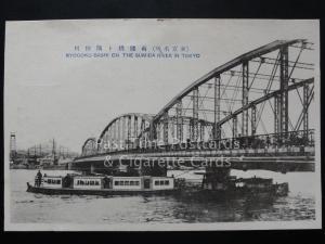 Japan: Tokyo, Ryogoku-bashi on the Sumida River, Old Postcard