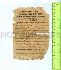 434837 1905 certificate fulfillment military service father violinist Shpilberg