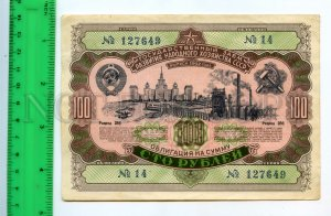 501406 USSR 1952 year Bond 100rub national economy development
