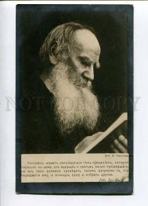 261583 Lev TOLSTOY Great Russian WRITER Vintage PHOTO Chertkov