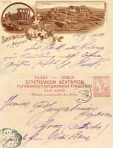 greece, ATHENS ATHENES, Erechtheus, Acropolis (1900) Pre-Printed Stamp, Postcard