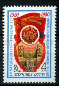 507998 USSR 1980 year Anniversary of Azerbaijan Republic stamp