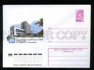 d278342 USSR 1978 Baev Chechnya Grozny Oil Institute academician Millionshchikov