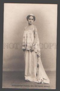 098175 DOMASHEVA Russian BALLET Actress DANCER vintage PHOTO