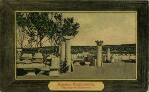 ukraine russia, CRIMEA CHERSONESUS, After the Excavation (1910s) Postcard