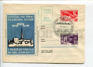 297447 USSR Latvia 1958 y Riga 1st philatelic exhibition  w/ stamps 1949 year