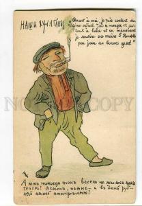 262337 RUSSIA 1905 REVOLUTION PROPAGANDA Smoking Our hooligans