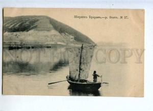 231567 RUSSIA VOLGA Shiryaev Buyerak Vintage postcard #37
