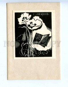 284972 USSR Evgeny Golyakhovsky G.Lyushnin ex-libris bookplate 1969 year
