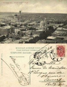 russia, ROSTOV-on-Don, Ростов на дону, General City View (1907) Postcard