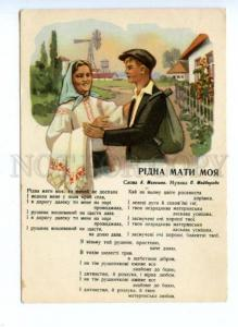 171045 UKRAINE Mother SOLDIER Song by GORPENKO old Russian PC