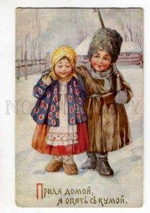 288760 RUSSIA Type Kids WWI Propaganda UnSign LEBEDEVA Vintage