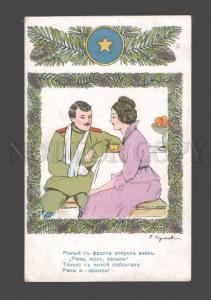 087511 WWI RUSSIA PROPAGANDA EASTER wounded Sergiev Vintage PC