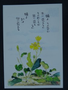 WILD FLOWER Paintings Poems by Japanese Disabled Artist Tomihiro Hoshino PC