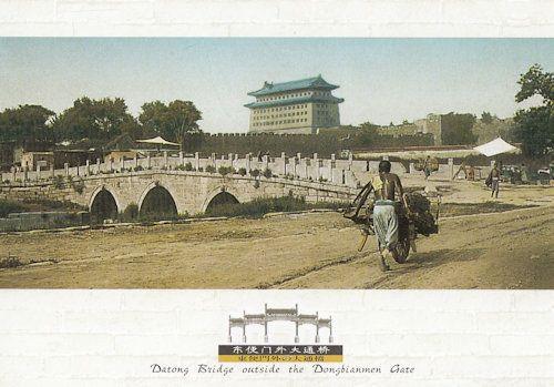 Datong Bridge at Dongbianmen Gate Peking Chinese Postcard