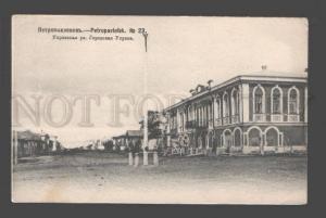 088979 RUSSIA Petropavlovsk Upravskaya street & City UPRAVA PC