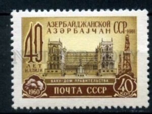 505481 USSR 1960 year Anniversary Republic Azerbaijan stamp