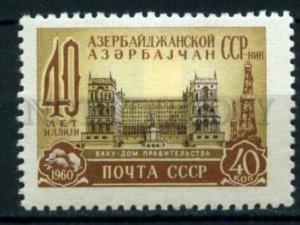 505483 USSR 1960 year Anniversary Republic Azerbaijan stamp