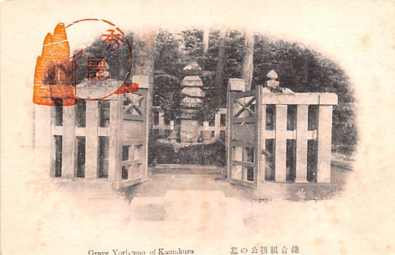 Japan Old Vintage Antique Post Card Grave of Yoritomo of Kamakura Unused