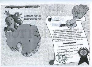 230807 Soviet Antarctic Station Mirniy diploma polar explorer