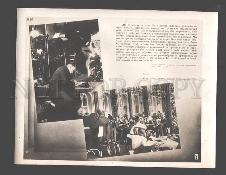 094113 USSR Lenin on III congress of Komitern old photo POSTER