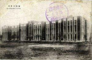 china, FUSHUN  撫順, Liaoning, The Middle School (1915) Postcard