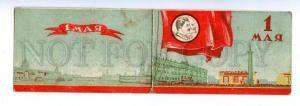 170601 STALIN 1st May INVITATION CARD Leningrad Vintage Ticket