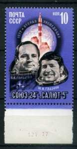 501564 USSR 1977 year SPACE Soyuz stamp MARGIN Date of issued