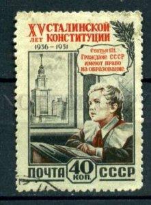 504152 USSR 1952 year anniversary constitution stamp