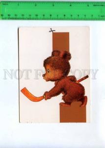 256026 USSR ZARUBIN BEAR plays ICE hockey OLD CARD