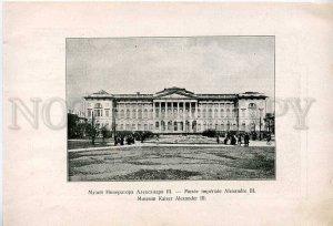 125989 Russia ST.PETERSBURG Museum ADVERTISING CIGARS POSTER