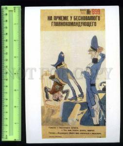 207225 WWII USSR PROPAGANDA Kukryniksy Antifascist TASS Window