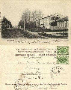 russia, REZEKNE Режица, Petersburg Highway (1904) Postcard
