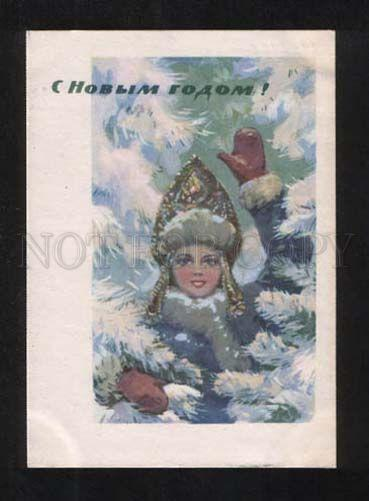 073314 Charming ICE-MAIDEN old RUSSIAN PC