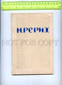 207470 RUSSIA Roerich artist catalog of exhibitions Artwork
