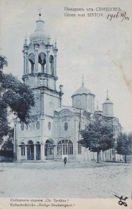 Gruss aus SISTOV , Bulgaria , 00-10s ; #2