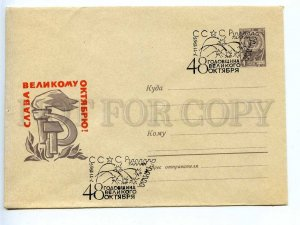 219560 USSR 1965 Pletnev 48 years of the Great October Revolution postal COVER