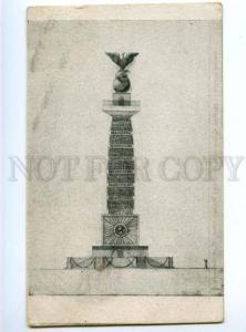 174214 MOSCOW Project Freedom Monument by VASILIEV old RARE PC