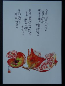 POMEGRANATE Paintings Poems by Japanese Disabled Artist Tomihiro Hoshino PC