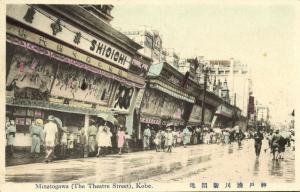 japan, KOBE, Minatogawa, Theatre Street (1910s)