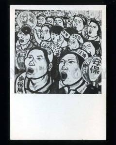 180869 JAPAN procession w/ lanterns miners strike Miike Suzuki
