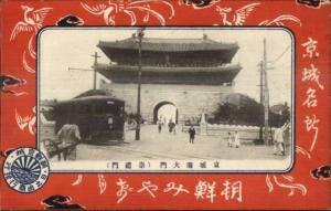 Seoul Korea East Great Gate ART NOUVEAU BORDER c1910 Postcard chn EXC COND