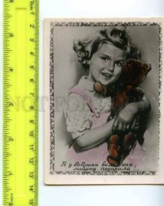 222122 USSR RUSSIA child girls w/ TEDDY BEAR kitsch Old photo